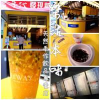 桃園市美食 餐廳 飲料、甜品 飲料專賣店 LeWAY 樂の本味 (桃園慈惠店) 照片