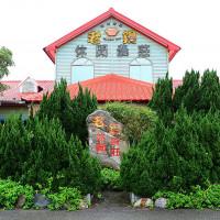 新竹市休閒旅遊 景點 觀光農場 老鍋休閒農莊 照片