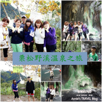 台東縣休閒旅遊 景點 溫泉 台東栗松野溪溫泉 照片