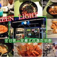 台北市美食 餐廳 異國料理 韓式料理 GREEN LIGHT 韓式炸雞吃到飽 照片