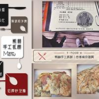 台北市美食 攤販 包類、餃類、餅類 熊赫手工抓餅 照片