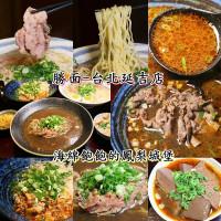台北市美食 餐廳 中式料理 麵食點心 勝面 台北延吉店 照片