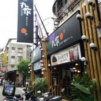 台北市美食 餐廳 飲料、甜品 飲料專賣店 丸作食茶 (內湖店) 照片