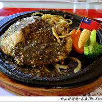 嘉義市美食 餐廳 異國料理 美式料理 史堤克牛排 照片