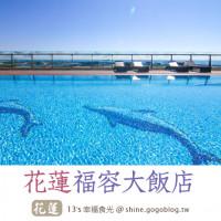花蓮縣休閒旅遊 住宿 觀光飯店 花蓮福容大飯店 照片