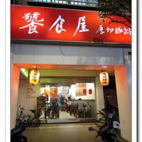 新北市美食 餐廳 異國料理 日式料理 饕食屋厚切豚排 照片