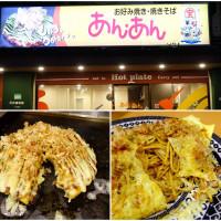 台北市美食 餐廳 異國料理 日式料理 好吃庵庵燒 照片