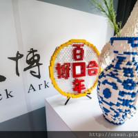 宜蘭縣休閒旅遊 景點 博物館 積木博物館 Brick Ark Museum 照片