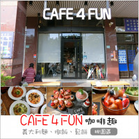 桃園市美食 餐廳 咖啡、茶 Café 4 FUN 咖啡趣 照片