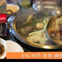 台北市美食 餐廳 火鍋 火鍋其他 馬辣鴛鴦火鍋專賣 (漢口店) 照片