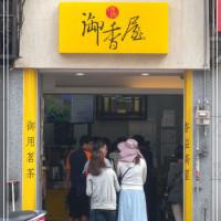 嘉義市美食 餐廳 飲料、甜品 飲料專賣店 源興御香屋 照片