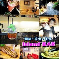 台南市美食 餐廳 飲酒 Lounge Bar Island BAR 照片