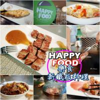 台南市美食 餐廳 餐廳燒烤 鐵板燒 HAPPY FOOD 樂食新鐵板料理 照片