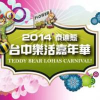 台北市休閒旅遊 景點 展覽館 中華民國台灣泰迪熊協會 照片