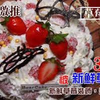 彰化縣美食 餐廳 烘焙 麵包坊 小熊菓子 照片