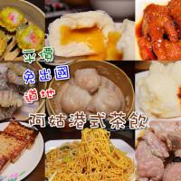 彰化縣美食 餐廳 異國料理 異國料理其他 阿姑港式飲茶 照片