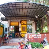 屏東縣美食 餐廳 速食 早餐速食店 咕嘰咕嘰早午餐 照片