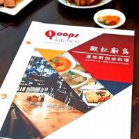台北市美食 餐廳 異國料理 義式料理 oops kitchen 照片