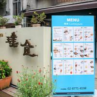 台北市美食 餐廳 異國料理 璞食Cucina pura 照片