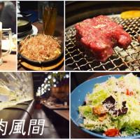 台中市美食 餐廳 餐廳燒烤 燒肉 燒肉風間KAZAMA 照片