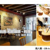 台南市美食 餐廳 異國料理 異國料理其他 Wabi Sabi 和寂珈啡、料理 照片