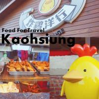 台南市美食 餐廳 速食 漢堡、炸雞速食店 炸雞洋行 (台南國華店) 照片