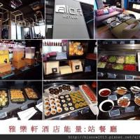 台北市休閒旅遊 住宿 觀光飯店 中山雅樂軒酒店 照片