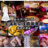 新北市美食 餐廳 中式料理 川菜 金湯匙餐廳(花漾會館) 照片