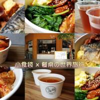 高雄市美食 餐廳 中式料理 中式料理其他 小食袋便當 照片