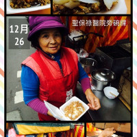 桃園市美食 攤販 台式小吃 聖保祿醫院旁碗粿 照片