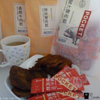彰化縣休閒旅遊 購物娛樂 購物娛樂其他 榛紀肉舖子 照片