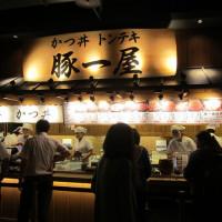 高雄市美食 餐廳 異國料理 日式料理 豚一屋 照片