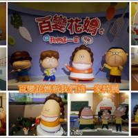 台北市休閒旅遊 景點 展覽館 百變花媽-我們這一家特展(105年1月22日~4月10日) 照片