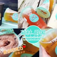 台南市美食 餐廳 飲料、甜品 飲料專賣店 葳林爵閣飲品專賣店 照片