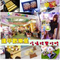 台中市休閒旅遊 購物娛樂 購物娛樂其他 逢甲歡樂星 照片