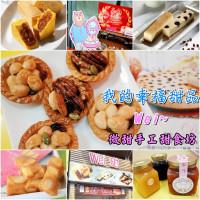 台南市美食 餐廳 烘焙 烘焙其他 Wei甜 照片