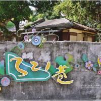 台南市休閒旅遊 景點 景點其他 台南公園路321巷 照片