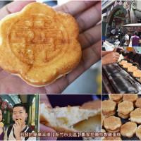 新竹市美食 餐廳 中式料理 小吃 鄭家祖傳特製雞蛋糕 照片