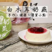 台中市美食 餐廳 飲料、甜品 甜品甜湯 白木耳奶燕 照片