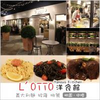 桃園市美食 餐廳 異國料理 Yamaya Kitchen L'OTTO Italian Bar 照片
