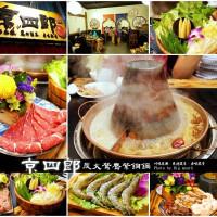 宜蘭縣美食 餐廳 火鍋 麻辣鍋 京四郎 照片