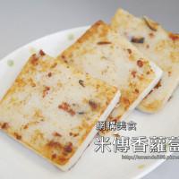 桃園市美食 餐廳 中式料理 小吃 米傳香蘿蔔糕 照片