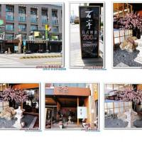 台南市美食 餐廳 異國料理 日式料理 石亭日本料理 照片