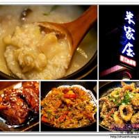 宜蘭縣美食 餐廳 中式料理 台菜 米家庒 照片