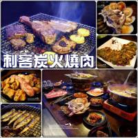 桃園市美食 餐廳 餐廳燒烤 燒肉 刺客炭火燒肉 照片
