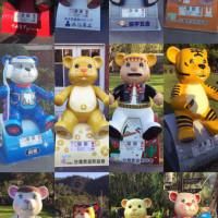 台北市休閒旅遊 景點 觀光花園 2015樂活熊城市嘉年華 (士林官邸展區 2016年1月16日~2月18日) 照片