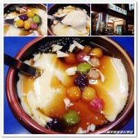 桃園市美食 餐廳 飲料、甜品 甜品甜湯 三哥豆花坊 照片