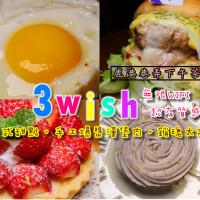 彰化縣美食 餐廳 異國料理 多國料理 3 wish 照片