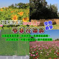 彰化縣休閒旅遊 景點 景點其他 2016風車花海節 照片