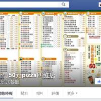 新竹市美食 餐廳 速食 速食其他 50pizza四維店 照片